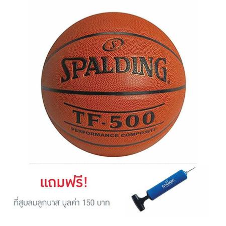 Spalding ลูกบาส NBA รุ่น TF-500 COMPOSITE เบอร์ 7 น้ำตาล แถมฟรีที่สูบลม