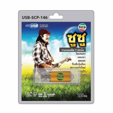 USB MP3 ซูซู ชุด รวมเพลงฮิต 7 อัลบั้ม