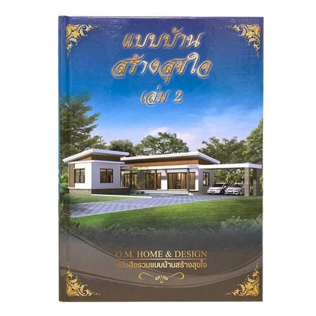 แบบบ้านสร้างสุขใจ เล่ม 2 (ชั้นเดียว)