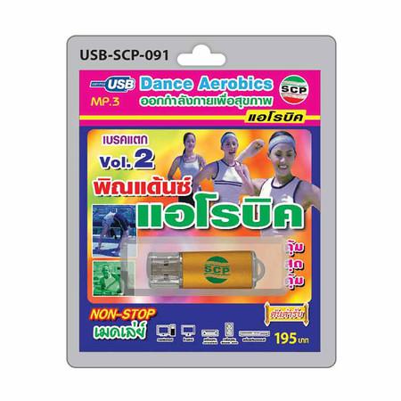 USB MP3 พิณแด้นซ์ แอโรบิค Vol.2