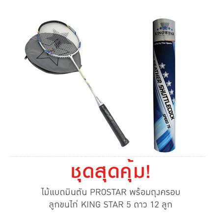 Thai Sports เซ็ต Badminton Racket PROSTAR + cover และ Shuttlecock King Star 5 star 12 ชิ้น