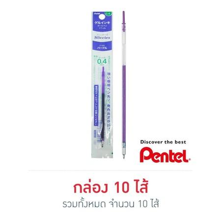 Pentel ไส้ปากกา iPlus Sliccies 0.4 มม. Violet (10 ไส้/กล่อง)