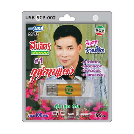 USB MP3 สมจิตร บ่อทอง ชุดกุหลาบแดง