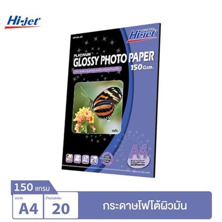 Hi-jet กระดาษโฟโต้ ผิวมัน Inkjet Platinum Glossy Photo Paper 150 แกรม A4 (20 แผ่น)