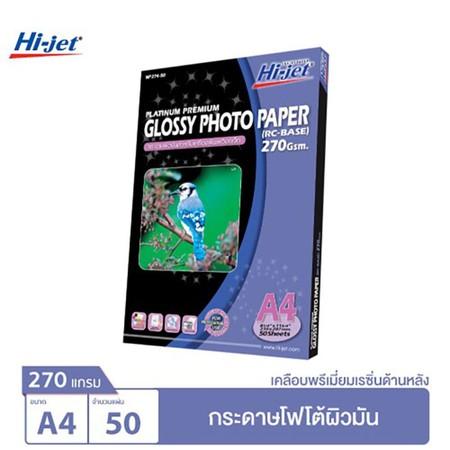 Hi-jet กระดาษโฟโต้ ผิวมัน Inkjet Platinum Glossy Photo Paper 270 แกรม A4 (50 แผ่น)