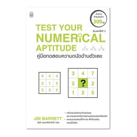 คู่มือทดสอบความถนัดด้านตัวเลข Test Your Numerical Aptitude