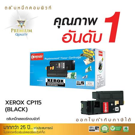 Compute หมึกเลเซอร์ รุ่น HP510A/204A Yellow