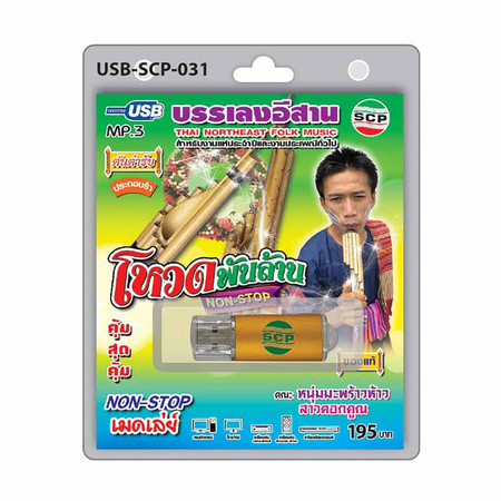 USB MP3 โหวดพันล้าน NON-STOP เมดเล่ย์