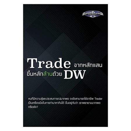 Trade จากหลักแสน ขึ้นหลักล้านด้วย DW