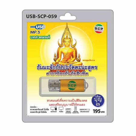 USB MP3 บทสวดมนต์ ธัมมะจักกัปปะวัตตะนะสูตร