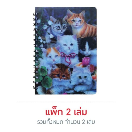 สมุดโน้ตปกสามมิติ ลายแมว 3D NOTEBOOK CAT (แพ็ก 2 เล่ม)