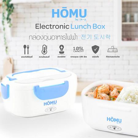 HOMU Electric Lunch Box กล่องอุ่นอาหารไฟฟ้า ปิ่นโตอุ่นอาหารอเนกประสงค์แบบพกพา สีฟ้า