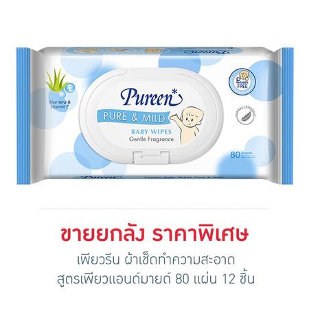 Pureen Wet Wipe (Sensitive) 80 Sheet