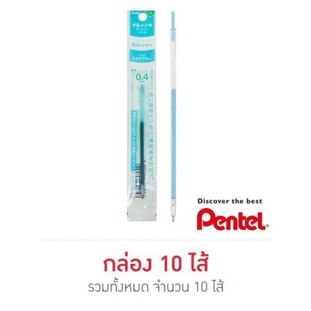 Pentel ไส้ปากกา iPlus Sliccies 0.4 มม. Milk Blue (10 ไส้/กล่อง)