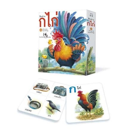 บัตรคำอ่านประกอบภาพ ก ไก่