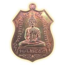 เหรียญพระพุทธโสธรหลังยันต์ สำเร็จชนะตลอดกาล เนื้อทองแดงมันปู ปี 59