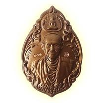 เหรียญสมเด็จพระพุฒาจารย์โต พฺรหฺมรํสี