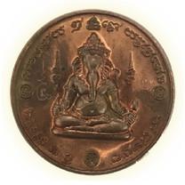 เหรียญพระพิฆเนศ ๙ เทวามหาจักรพรรดิ