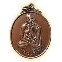เหรียญรูปไข่ชันเข่า หลวงปู่ผาด เนื้อทองแดงรมดำ ปี๕๔