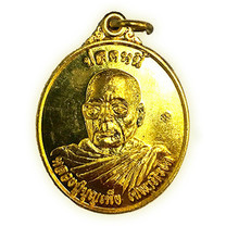 เหรียญ หลวงปู่บุญเพ็ง เนื้อทองทิพย์