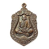 เหรียญเสมาหัวหนุมาน หลวงปู่หมุน เนื้อทองแดงรมมันปู