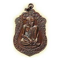 เหรียญเสมาชันเข่า หลวงปู่ผาด เนื้อทองแดงรมดำ ปี๕๔