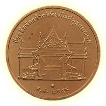 เหรียญที่ระลึกฯ เนื้อทองแดงพ่นทรายรมดำ