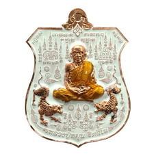 เหรียญพยัคฆ์จ้าวพยุห์ หลวงปู่หมุน เนื้อทองแดง ลงยาขาว