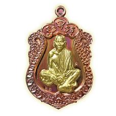 เหรียญเสมามหาเศรษฐีปู่สรวง เนื้อทองแดงรมมันปูหน้ากากทองฝาบาตร