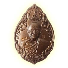 เหรียญหลวงปู่มั่น ภูริทัตโต