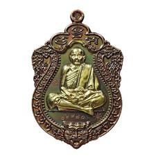 เหรียญเสมาหัวเสือ หลวงปู่หมุน เนื้อทองแดงผิวรุ้ง หน้ากากทองทิพย์