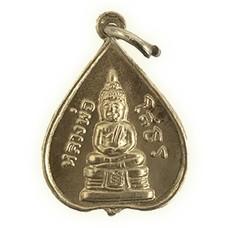 เหรียญใบโพธิ์ หลวงพ่อโสธร เนื้ออัลปาก้า ปี๑๕