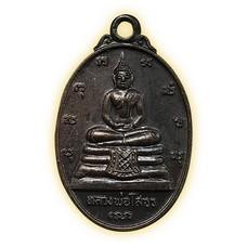 เหรียญหลวงพ่อโสธร สร้างพระอุโบสถ หลัง ภปร รมดำ พิมพ์เล็ก ปี 38