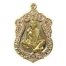 เหรียญเสมามหาเศรษฐีปู่สรวง เนื้อนวะหน้ากากทองทิพย์