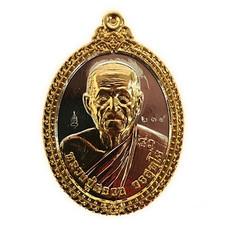 เหรียญหลวงปู่สรวง เลื่อนสมณศักดิ์ ชุบสามกษัตริย์ ปี๕๗