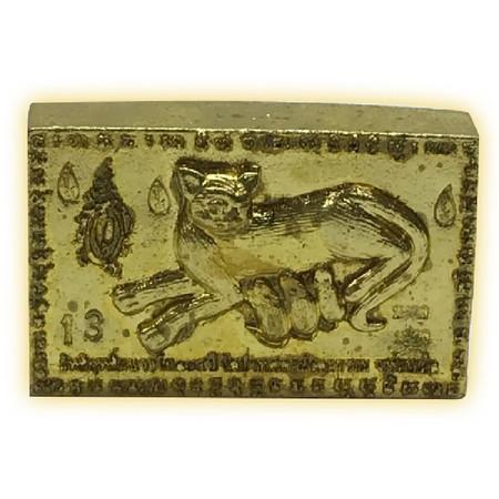 พญาหนูดูดนมแมว อิทธิฤทธิ์ อนาลโย เนื้อกะไหล่ทอง