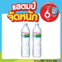 น้ำแร่เพอร์ร่า ด. 2 ชิ้น รับแสตมป์ 2 ดวง ( 6 บาท )