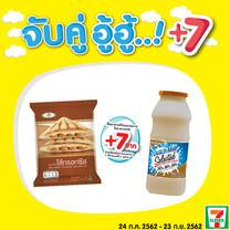 ซื้อ แซนวิชไส้กรอกชีส คู่กับ นมพาสฯดัชมิลล์กาแฟ พิเศษ 30.50 บาทปกติ 37.50 บาท