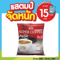 ซุปเปอร์กาแฟ 1 ชิ้น รับแสตมป์ 5 ดวง ( 15 บาท )