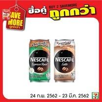 เนสกาแฟแบล็คไอซ์ , เอสเปรสโซ่ , ลาเต้ซื้อ 2 กระป๋องพิเศษ 25 บาทปกติ 30 บาท
