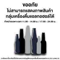 เบียร์สิงห์แคน 490 มิลลิลิตร