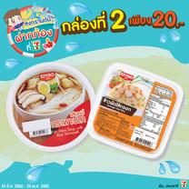 เส้นหมี่กระเพาะปลาคู่กับข้าวผัดไส้กรอกซื้อ 2 กล่องพิเศษ 55 บาทปกติ 65 บาท