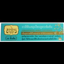 เทพไทยยาสีฟันสมุนไพร(ดั้งเดิม)