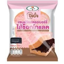 7Fresh แซนด์วิชสตรอเบอร์รี่ไส้ช็อกโกแลต (ปังปิ้ง)
