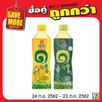 อิชิตันกรีนทีต้นตำรับ อิชิตันกรีนทีน้ำผึ้งมะนาว 2 ชิ้น พิเศษ 30 บาทปกติ 40 บาท(จำกัดการซื้อไม่เกิน 10 ชุด)