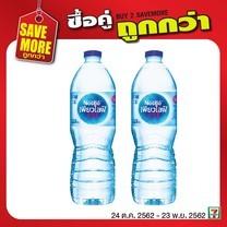 น้ำดื่มเพียวไลฟ์ ด. 2ชิ้น พิเศษ 22 บาทปกติ 28 บาท