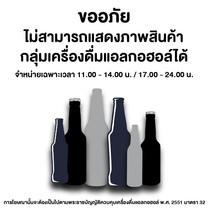 สิงห์เบียร์แคน 320 มิลลิลิตร (แพ็ค 2)