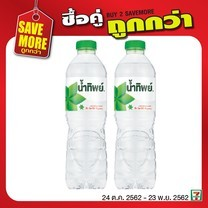 น้ำดื่มน้ำทิพย์ 2ชิ้น พิเศษ 10 บาทปกติ 14 บาท