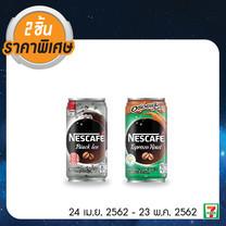 เนสกาแฟ แบล็คไอซ์ , เอสเปรสโซซื้อ 2 กระป๋องพิเศษ 25 บาทปกติ 30 บาท