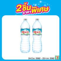 น้ำแร่มิเนเร่ 1500 ซ๊ซี  2 ขวดพิเศษ 30 บาทปกติ 40 บาท